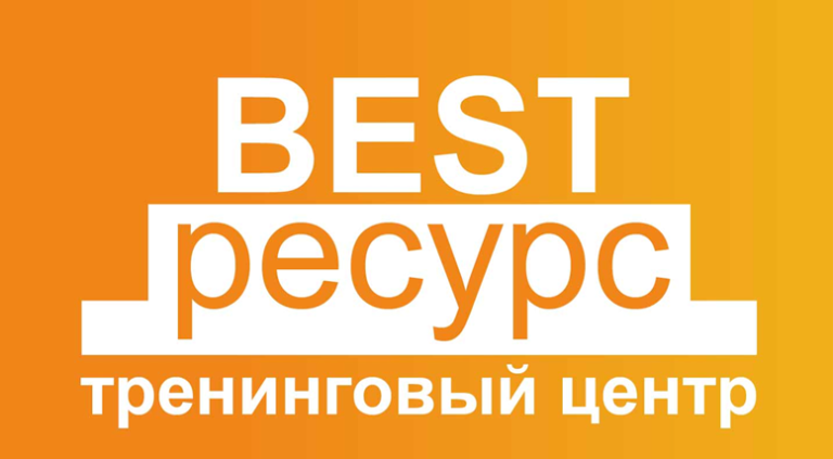 Best-ресурс